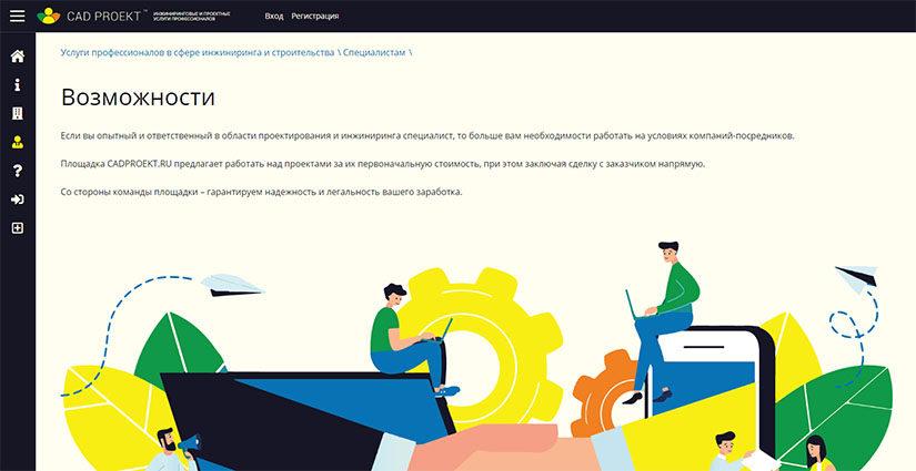 Появление новых конкурентов! cadproekt.ru